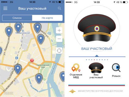 Обращение к участковому через мобильное приложение