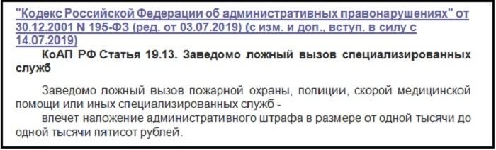 Статья 19.13 КоАП РФ