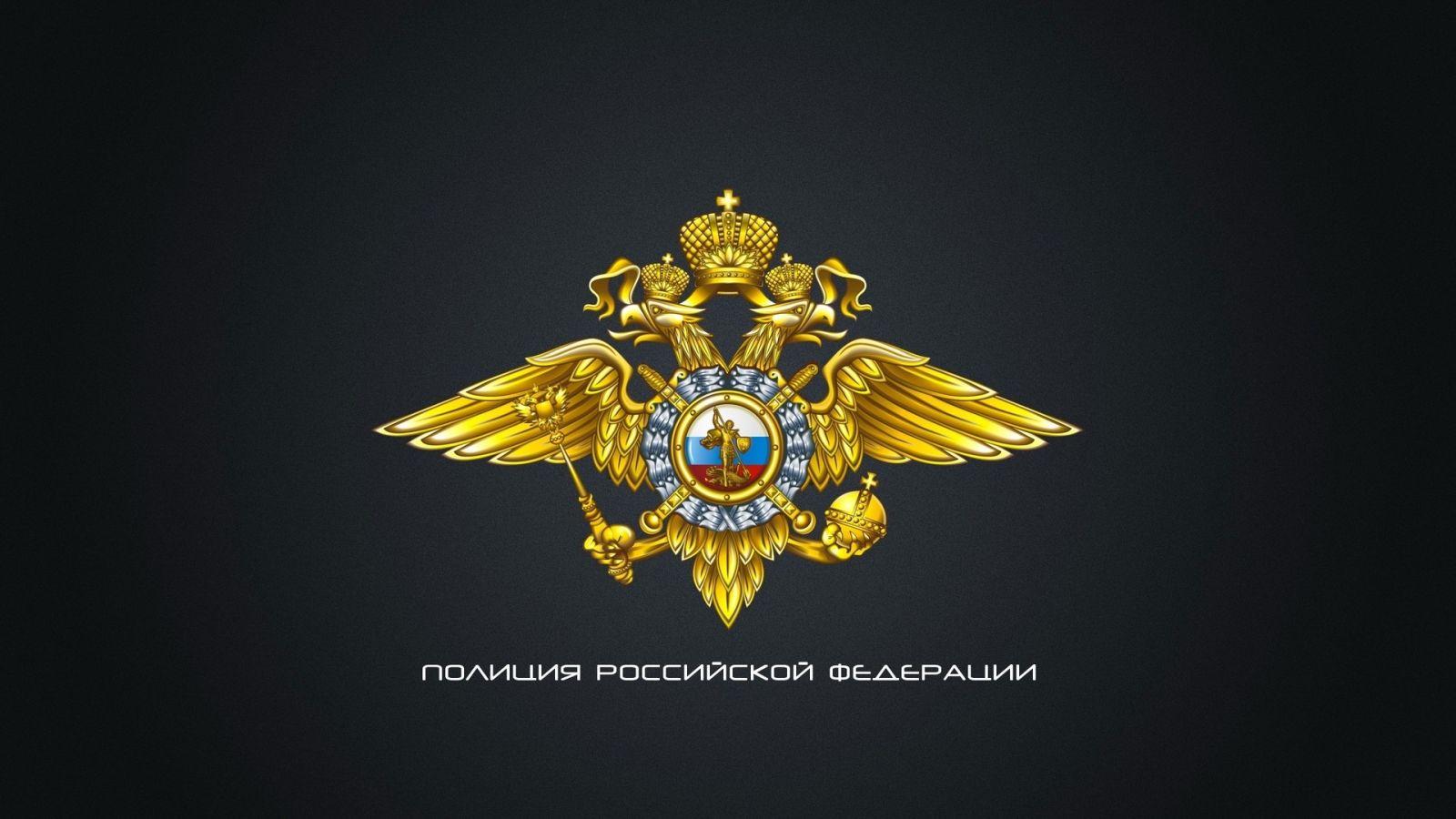 Знак МВД России
