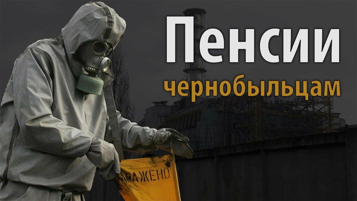 Чернобыльские пенсии