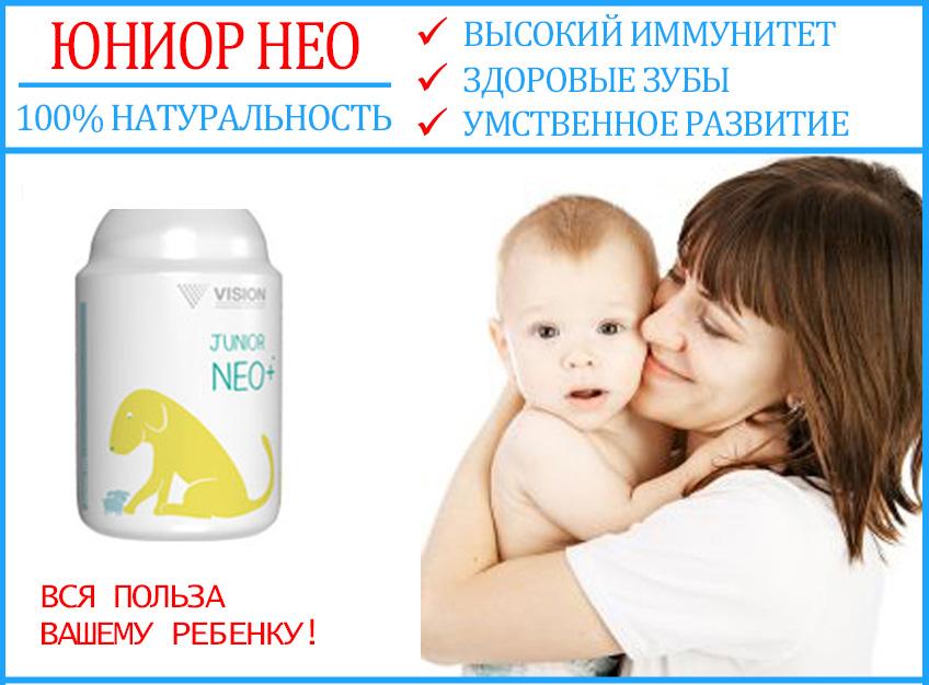 Витамины Юниор Нео