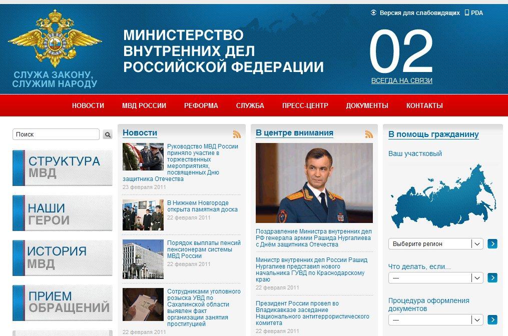 Страница сайта МВД