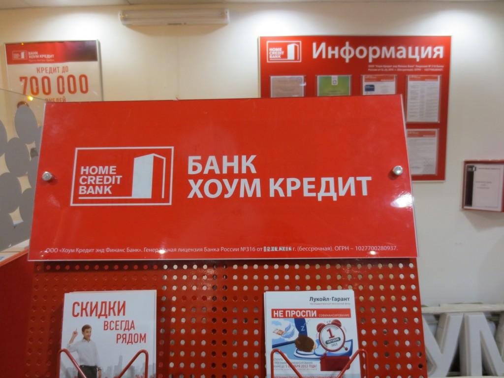 Банк Хоум