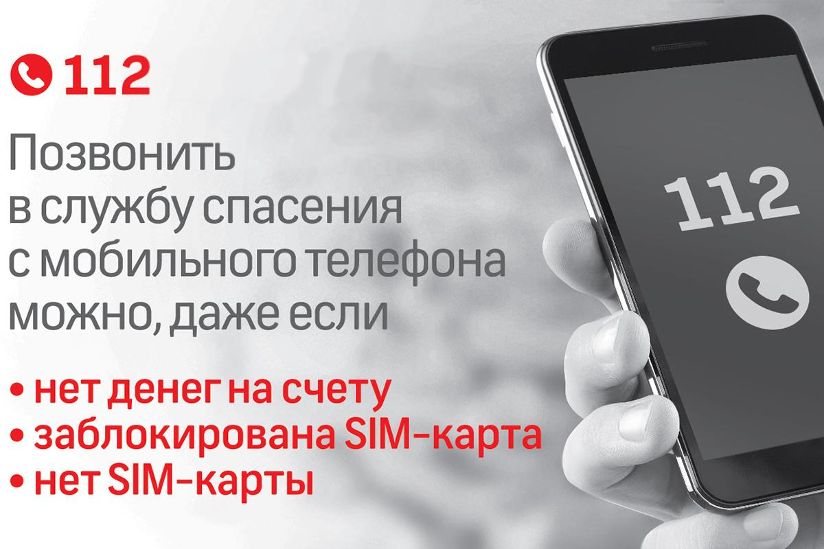 Вызов служб спасения с мобильного