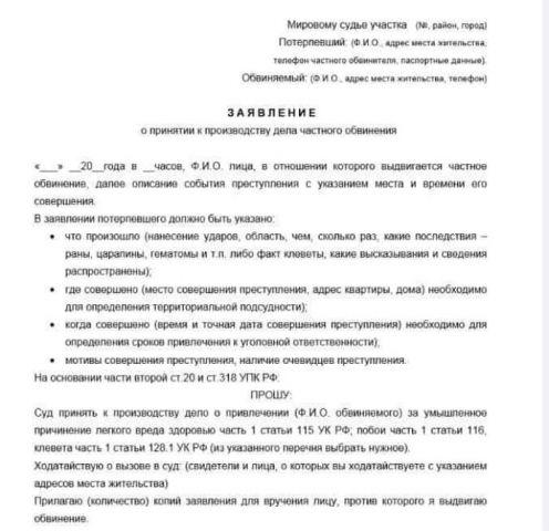 Подача заявления в мировой суд