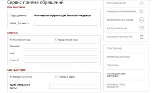 Подача заявления через сайт МВД