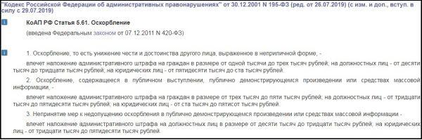 Статья 5.61 КоАП