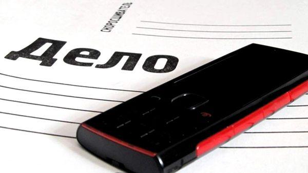 Обращение в полицию о краже телефона