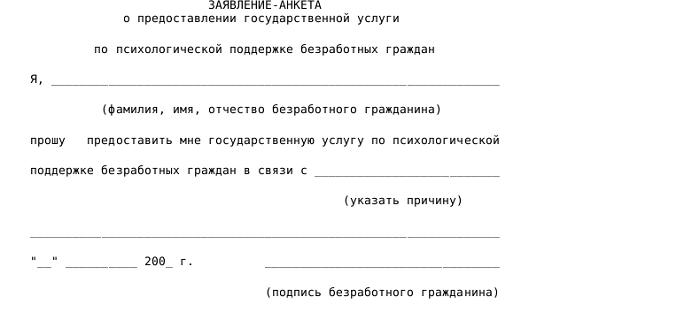 Заявление-анкета