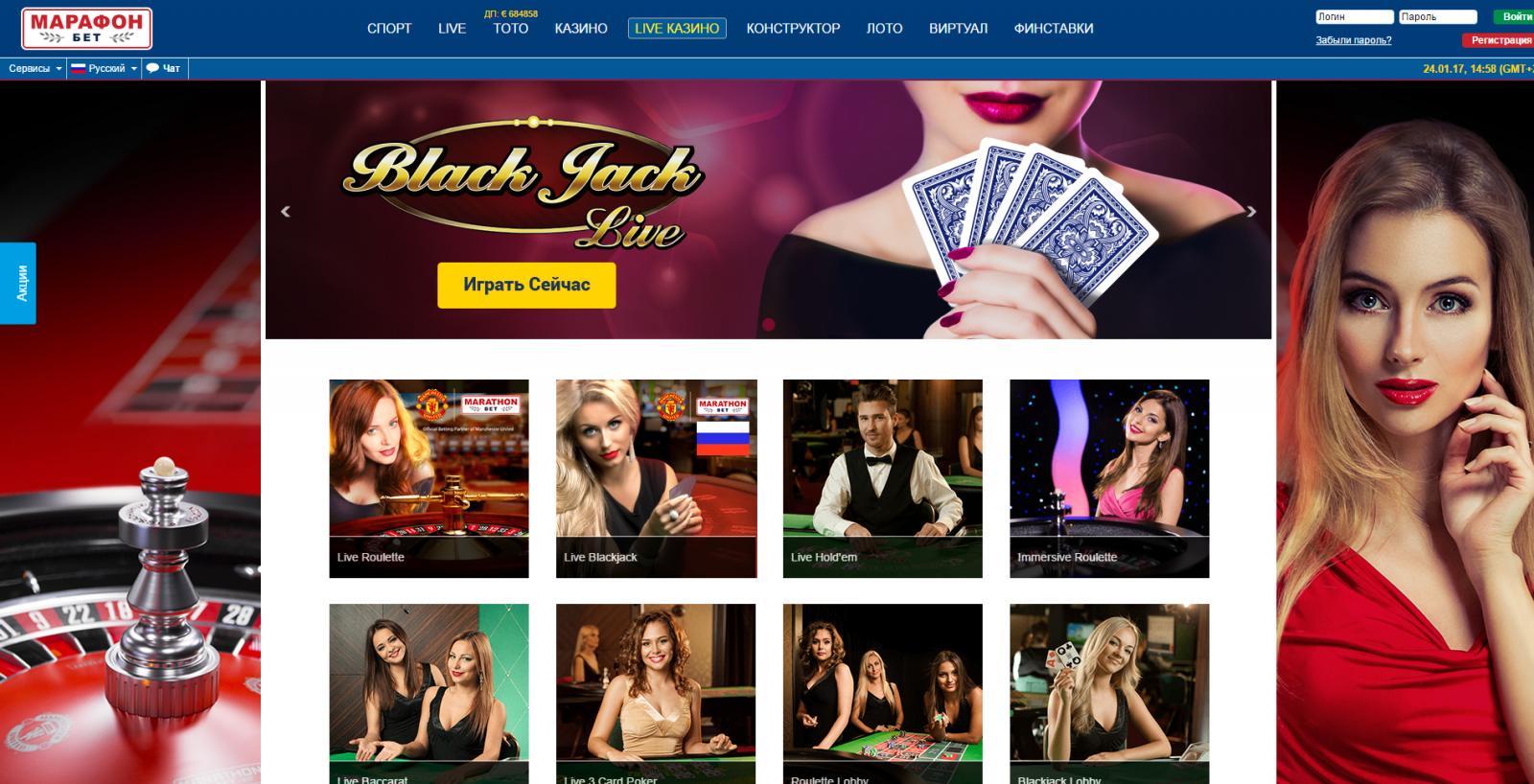 Марафон казино