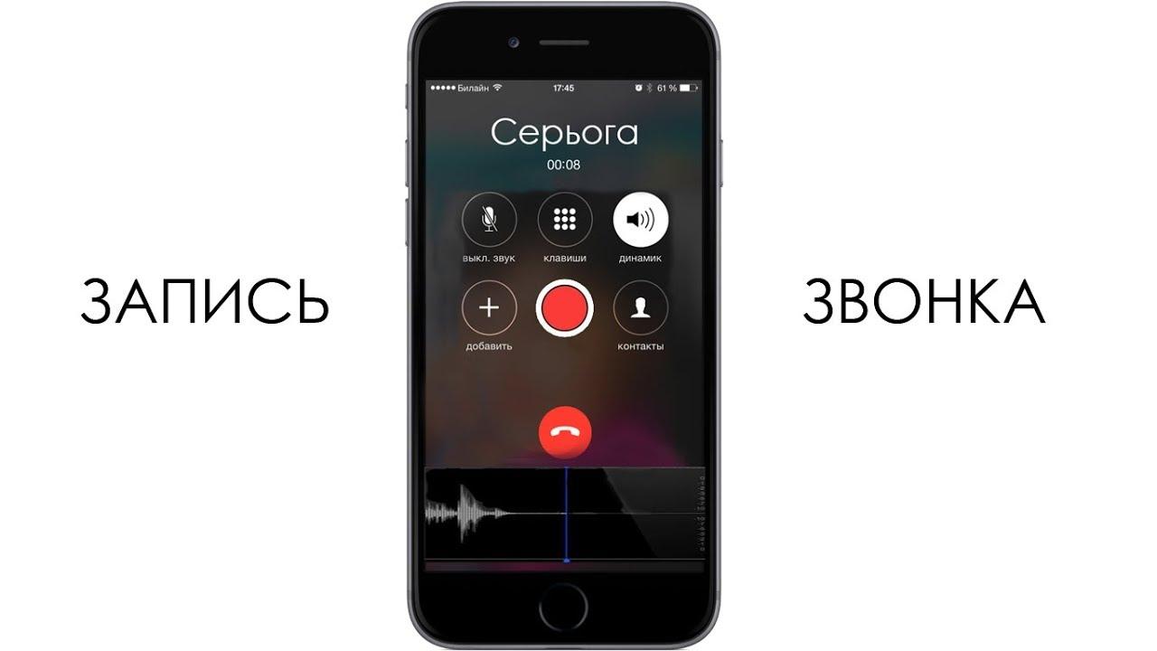 Запись разговора по телефону