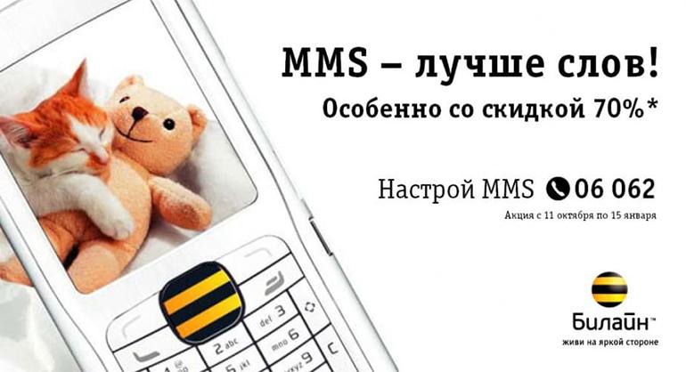 Мультимедийные сообщения