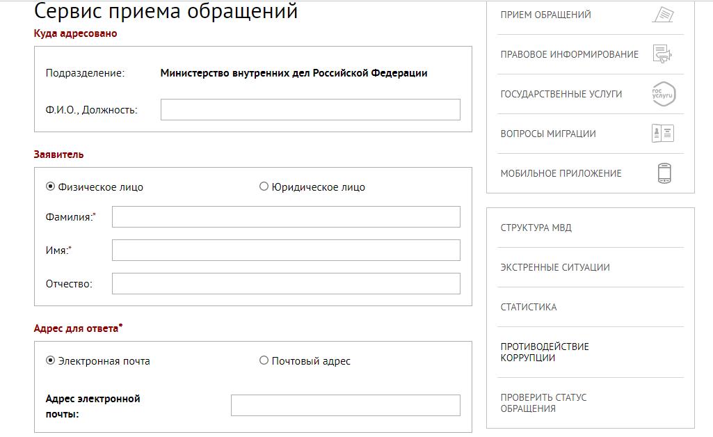 Подача заявления через портал МВД
