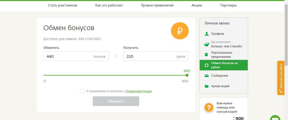 Обмен бонусов на рубли