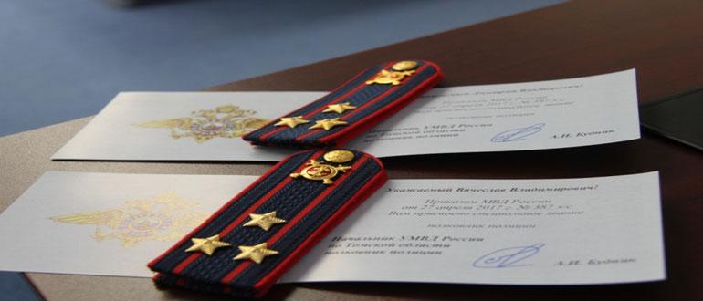Погоны и звания полицейских РФ