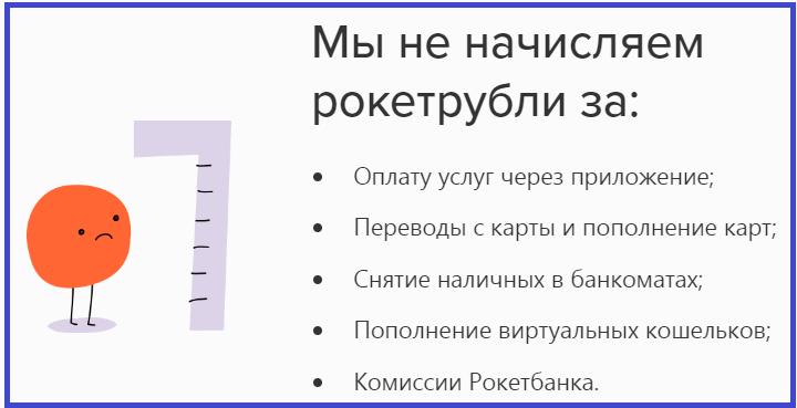 Отказ в начислении рублей