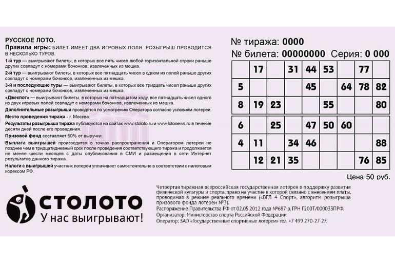 Проверка лотерейного билета