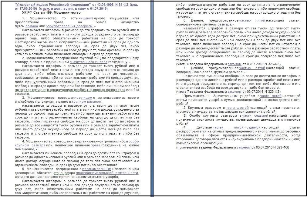 Статья 159 УК РФ