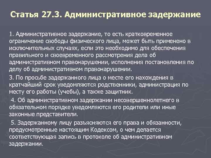 Статья 27.3 КоАП