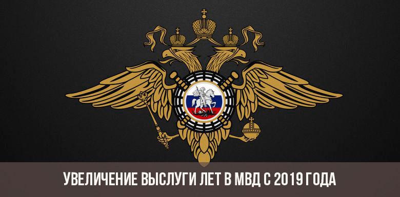 Увеличение выслуги лет в МВД