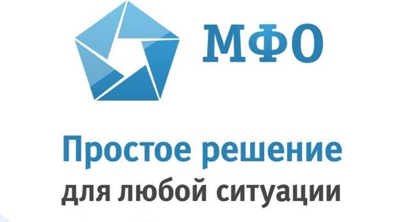 Кредит в МФО