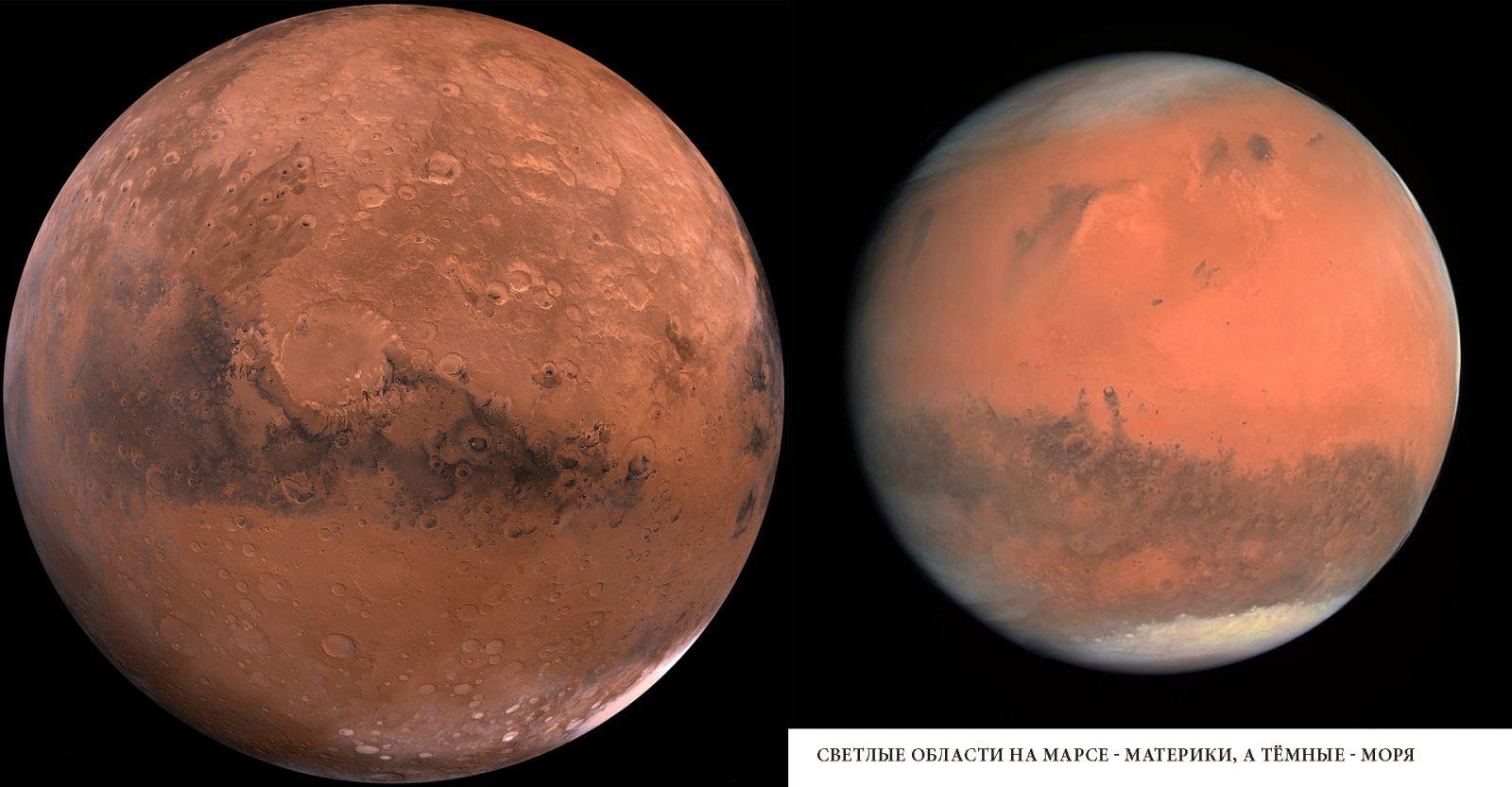 Снимки Марса, на которых можно рассмотреть рельеф планеты