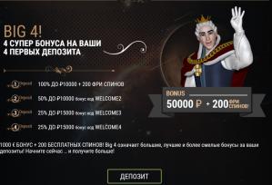 Бонус в казино