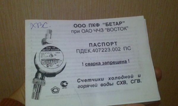 Паспорт счетчика воды