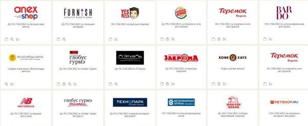 Магазины партнеры
